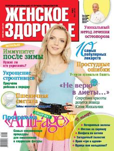 968edd2b835e Юлия Михальчик на обложке мартовского номера журнала «Женское здоровье», №  3(46) и в рубрике журнала